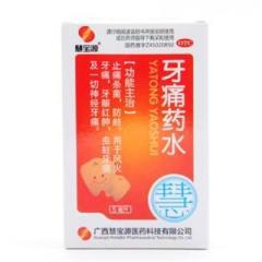 牙痛药水(慧宝源)