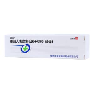 重组人表皮生长因子凝胶(酵母)(易孚)