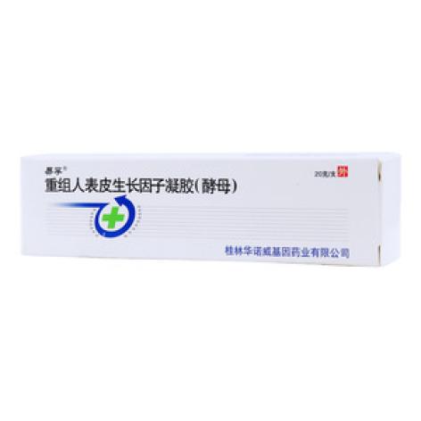 重组人表皮生长因子凝胶(酵母)(易孚)包装主图