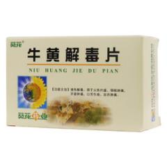 牛黄解毒片(葵花)