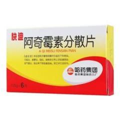 阿奇霉素分散片(快迪)