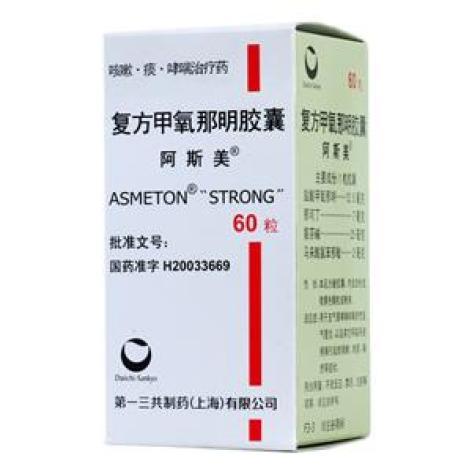 复方甲氧那明胶囊(阿斯美)包装主图