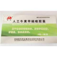人工牛黄甲硝唑胶囊(熬东)
