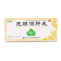 龙胆泻肝丸(老君炉)