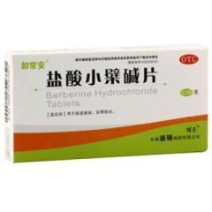 盐酸小檗碱片(卸常安)