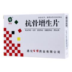 抗骨增生片(首信)
