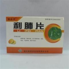 利肺片(汝立康)