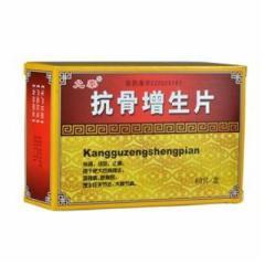 抗骨增生片(长仙)