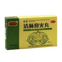 清肺抑火丸(宫廷)