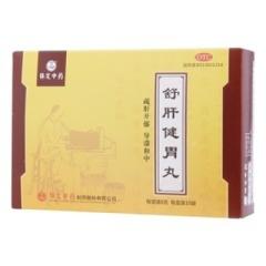 舒肝健胃丸(古城)