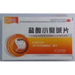 盐酸小檗碱片(关药师)