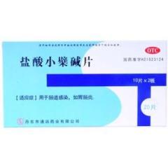 盐酸小檗碱片(通远)
