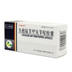 头孢氨苄甲氧苄啶胶囊(严特灵)