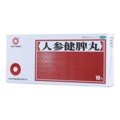 人参健脾丸(红药)