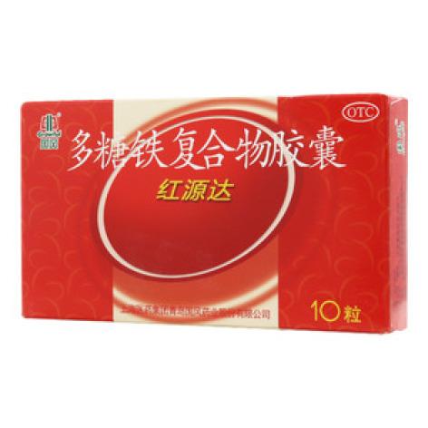 多糖铁复合物胶囊(红源达)包装主图