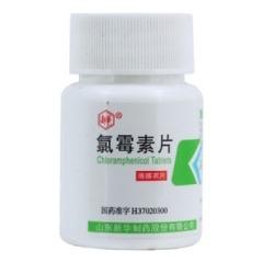 氯霉素片(新崋)