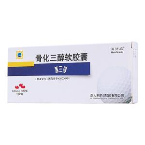 骨化三醇软胶囊(盖三淳)