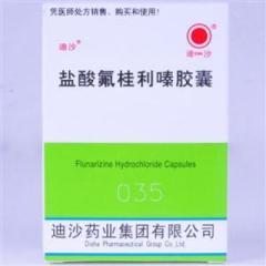 盐酸氟桂利嗪胶囊(迪沙)