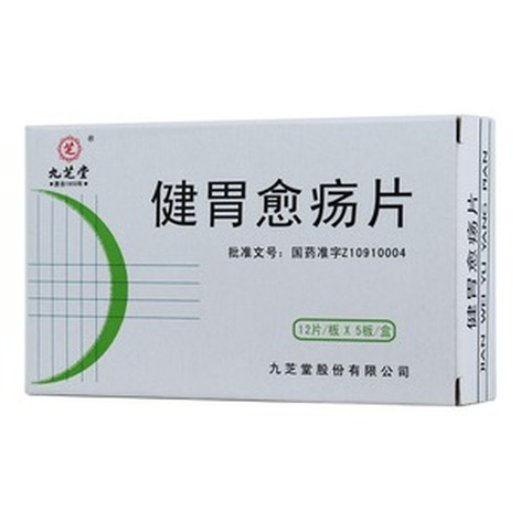 健胃愈疡片(九芝堂)包装主图