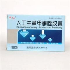 人工牛黄甲硝唑胶囊(甲红)