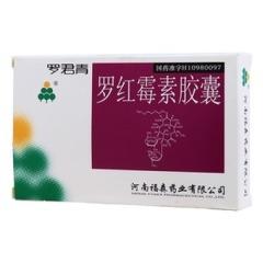 罗红霉素胶囊(罗君青)