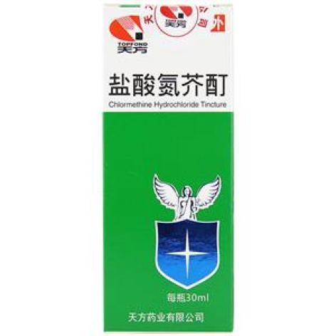 盐酸氮芥酊(天方)包装主图