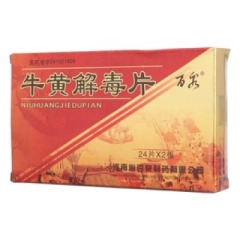 牛黄解毒片(百泉)