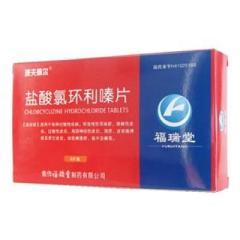 盐酸氯环利嗪片(康夫丽尔)