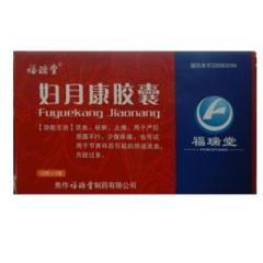 妇月康胶囊(福瑞堂)