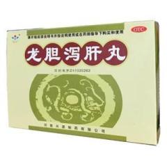 龙胆泻肝丸(万人)