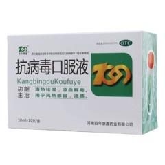 抗病毒口服液(百年康鑫)