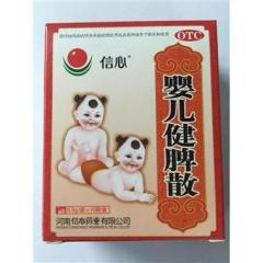 婴儿健脾散(信心)