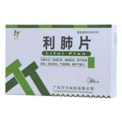 利肺片(旺方)