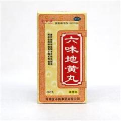 六味地黄丸(金不换)