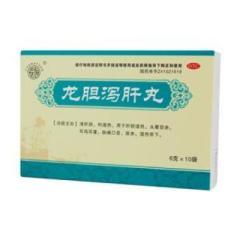 龙胆泻肝丸(长恒)
