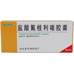 盐酸氟桂利嗪胶囊(金石倍妥)