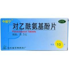 对乙酰氨基酚片(金石)