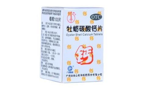 牡蛎碳酸钙片(活性钙)主图