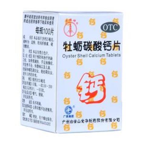 牡蛎碳酸钙片(活性钙)包装主图