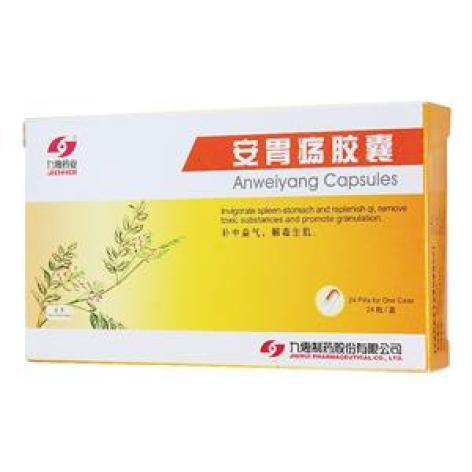 安胃疡胶囊(九惠)包装主图
