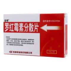 罗红霉素分散片(宜明)