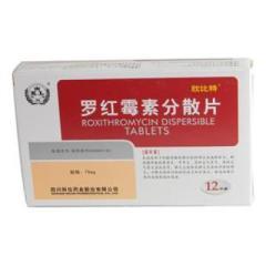 罗红霉素分散片(欣比特)