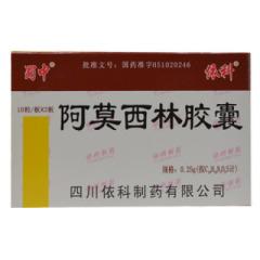 阿莫西林胶囊(蜀中)