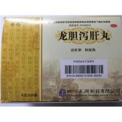 龙胆泻肝丸(禾邦)
