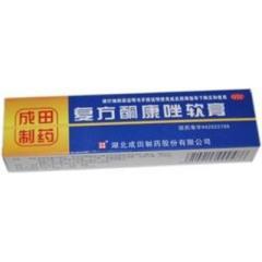 复方酮康唑软膏(成田)