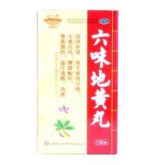 六味地黄丸(樟树)