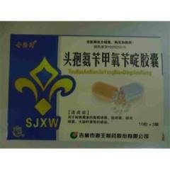 头孢氨苄甲氧苄啶胶囊(奇药师)