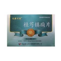 桂芍镇痫片(亿康可清)