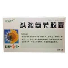 头孢氨苄胶囊(得菲尔)