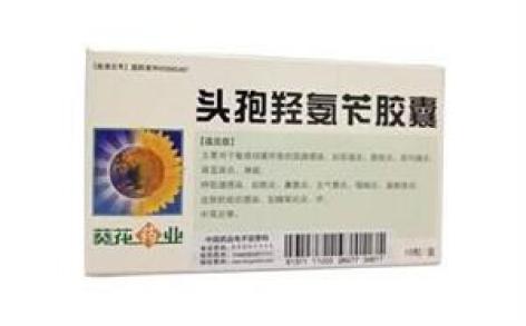 头孢羟氨苄胶囊(葵花牌)主图